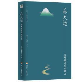 二十一世纪中国作家经典文库:在天边.在那高高的山岗上