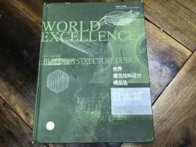 世界建筑结构设计精品选---日本篇