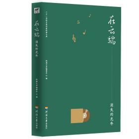 二十一世纪中国作家经典文库:在云端.消失的光年