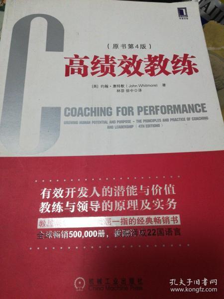 高绩效教练