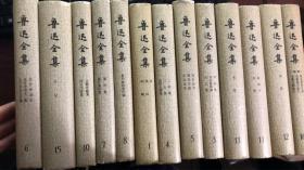 鲁迅全集全16册 缺2.9.14 (13本合售)