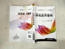 """计算机应用基础/普通高等院校""""十二五""""规划教材"""