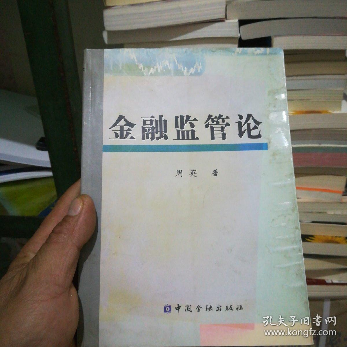 金融监管论(32开)