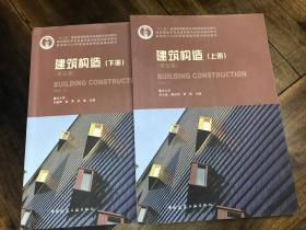 建筑结构 第5版(上下册)