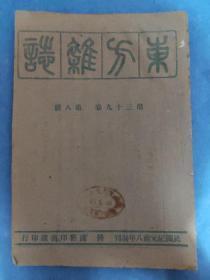 东方杂志第39卷8号