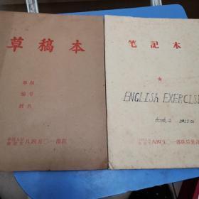 中国人民解放军八四五一部队后勤部《草稿本》《笔记本》两本合售其中笔记本有书写