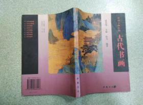 中国文物序列 古代书画 著者鲁力签赠本