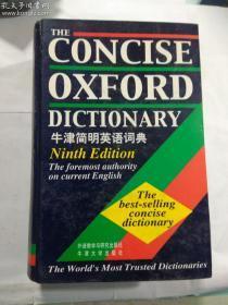THE CONCISE OXFORD DICTIONARY  牛津简明英语词典  Ninth Edition  第九版   外语教学与研究出版社  牛津大学出版社