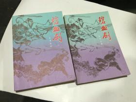碧血劍(上下兩冊全,1985年1版1?。┪湎朗?></a></p>                 <p class=