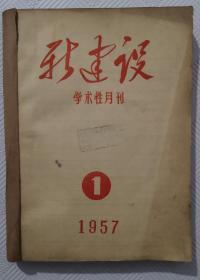 新建设(学术性月刊):【1957年第1—6期】六期合订