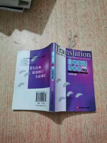 高考英语900句(汉译英分册)(第5版)