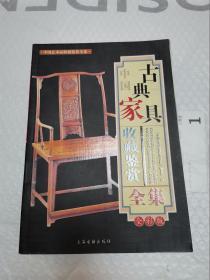 古典家具收藏鉴赏全集(全铜版纸印刷)