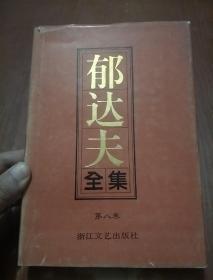 郁达夫全集 第八卷