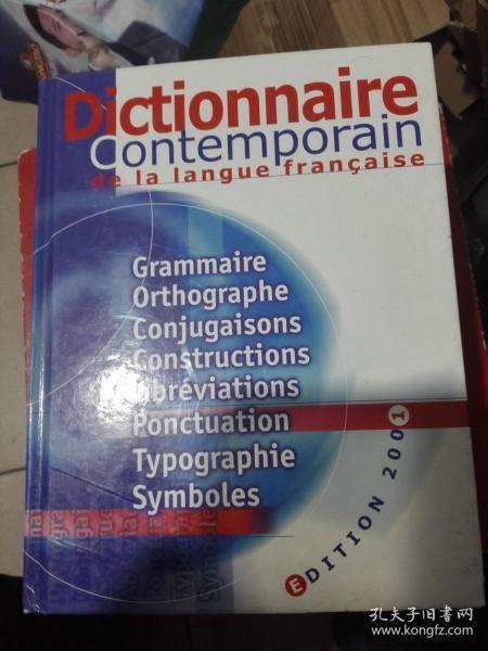 Dictionnaire contemporain de la langue francaise  当代法语词典 法文原版