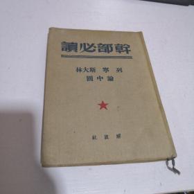 干部必读:列宁 斯大林 论中国