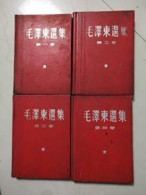 毛泽东选集1-4卷 内页划线不耽误看具体看图