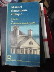 Manuel danesthesie clinique 临床麻醉手册 法文原版