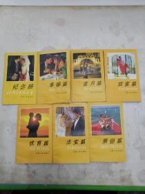 新婚丛书:纪念册 幸福篇 蜜月篇 甜蜜篇 优育篇 法宝篇 展翅篇