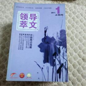 领导文萃2011年12本合售
