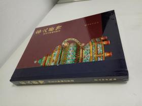 窑火薪传:国廷文物藏瓷精选(未开封)