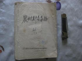 农村针灸手册(16开油印本,1968年3月)