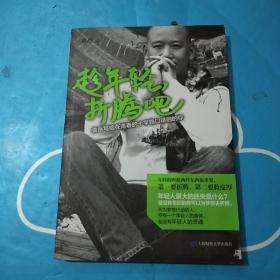 趁年轻.折腾吧:袁岳写给在青春的十字路口徘徊的你