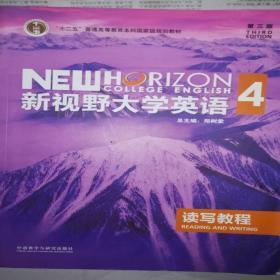新视野大学英语4(读写教程