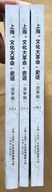 上海''文化大革命'史话(送审稿一,二,三册全16开