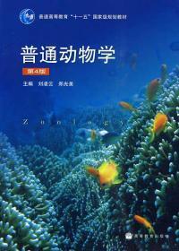 二手正版普通动物学 刘凌云 第四版4版