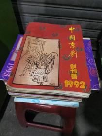 中国京剧 1992年一1997年(92一期创刊号,每年6册全,共6年,缺97年第一期,余下35本合售)