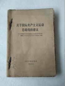 关于国际共产主义运动总路线的建议.....等八册合订