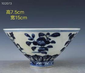 旧藏      永乐年制青花花卉纹满工描绘斗笠碗