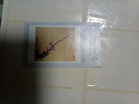 杭州卷烟厂精美礼卡收藏珍品:梅花国画佰图卡(61号)
