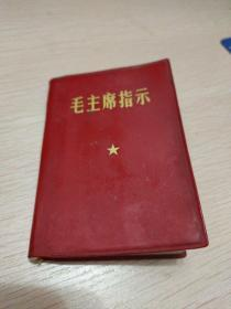 《毛主席指示》有4页红字林彪题词