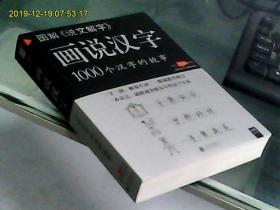 图解《说文解字》:画说汉字