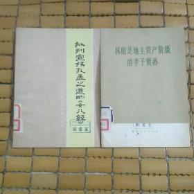 林彪是地主资产阶级的孝子贤孙+批判宣扬孔孟之道的《女儿经》------工农兵批林批孔文集     二册合售