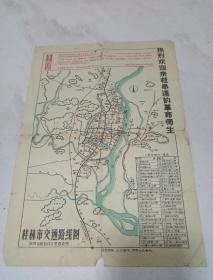 文革串连地图 带毛主席语录 桂林市
