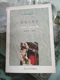 北大学术讲演丛书:本文人类学