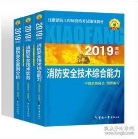 △※2019年注册消防工程师教材 全三册