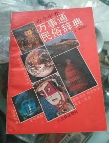 万事通民俗辞典           古今中外