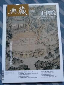典藏 北京保利2019秋季拍卖会