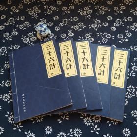 三十六计(壹 贰 叁 肆 伍)全5册合售