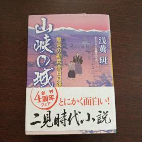 山峡の城 無茶の勘兵衛日月録 (二見時代小説文庫,日文原版)