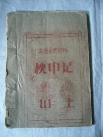 古装古典资料:枕中记 蜡刻油印本