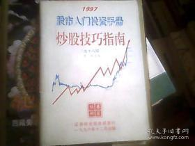 1997股市入门投资手册 炒股技巧指南 九十八招