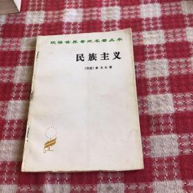 民族主义:汉译世界学术名著丛书