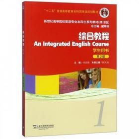 综合教程1 (第2版修订版学生用书 9787544652940 戴炜栋 上海外语教育出版社