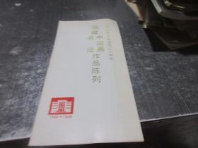 江苏省美术馆建馆三十周年馆藏中国画书法作品陈列1956-1986  库2