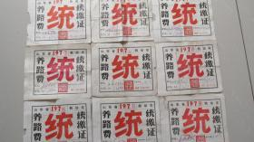 1974养路费统缴证1979——九张合售——潍坊庄家生产大队(村)