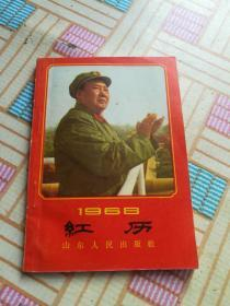 1968年红历(毛林全品好)